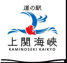 道の駅上関海峡ロゴ