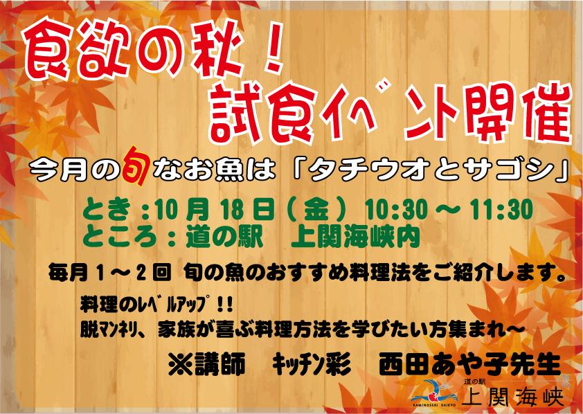 試食イベント開催!