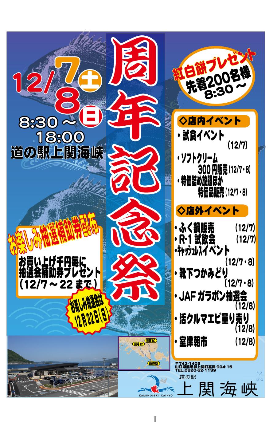 ♪♪ 周年記念祭 開催 ♪♪