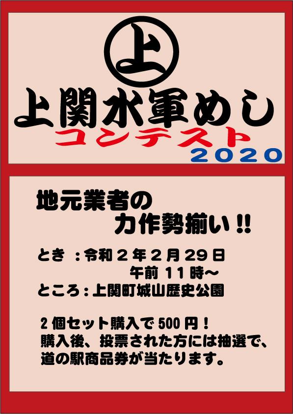 ♪ 水軍めしコンテスト2020 ♪