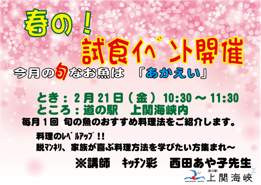 ♪ イベント情報 ♪